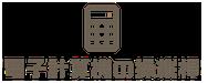 電子計算機の操縦桿