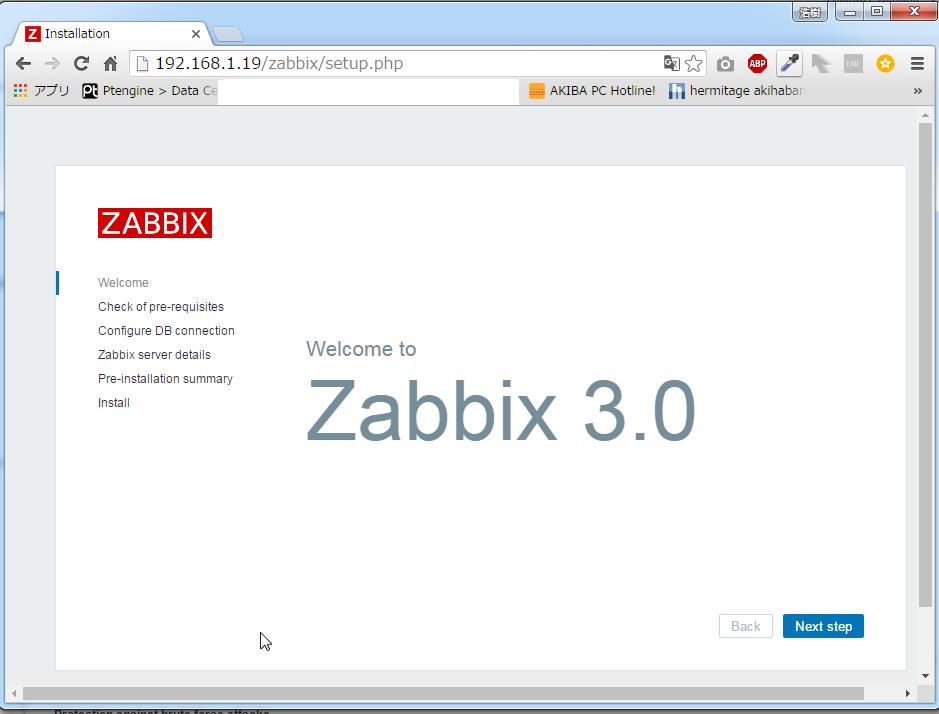zabbix_quick_start01