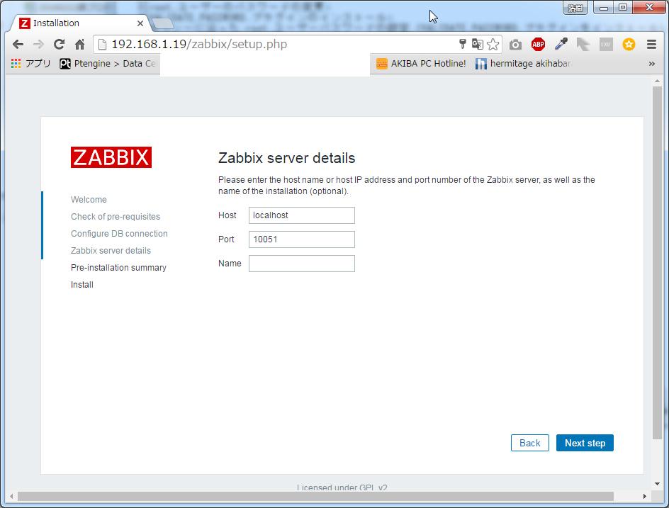 zabbix_quick_start04