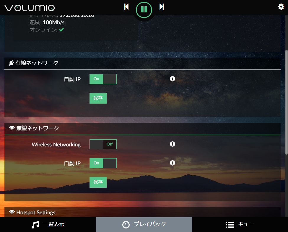 screencapture-volumio-local-plugin-system_controller-network-1491046783511